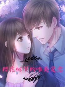 樱花树下的唯美爱恋