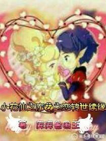 小花仙之库安之恋转世续缘