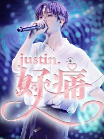 Justin.好痛