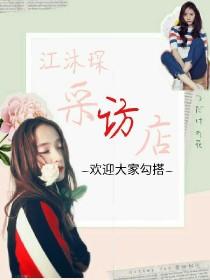 小透明江沐堔的采访铺