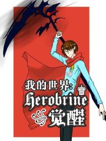 Herobrine觉醒