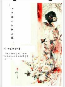 十里江山红妆为嫁