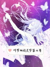叶罗丽精灵梦,第七季