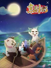 京劇貓之白糖是韻宗