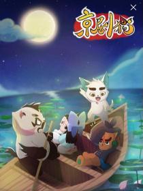 京剧猫之白糖是韵宗