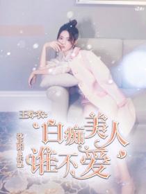 王炸农:白痴美人谁不爱