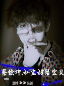蔡徐坤.私宠甜蜜宝贝
