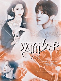EXO:双面女王