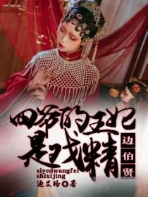边伯贤:四爷的王妃是戏精