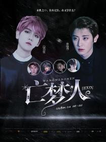 EXO:亡梦人