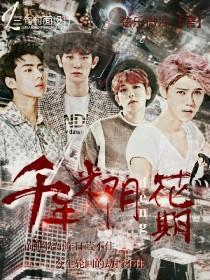 EXO:千年光阴等花期