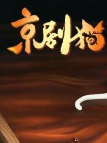 京剧猫之人界冒险