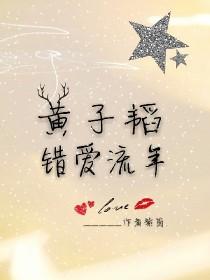 黄子韬&错爱流年