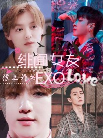 绯闻女友:EXO
