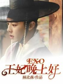 EXO:王妃晚上好