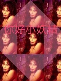 EXO:你好,小妖精