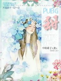 PUBG甜恋