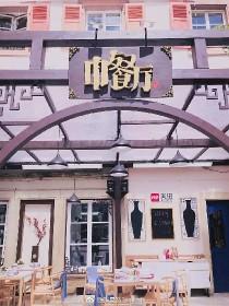 中餐厅之韩韵曦