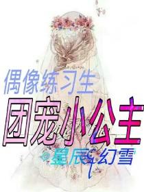 偶像练习生:团宠小公主