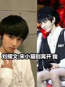 刘耀文:宋小猫别离开我