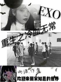 EXO重生之冷血无常