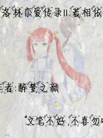 洛林恋爱传录:若相依