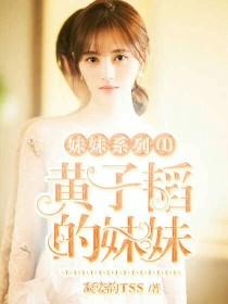 妹妹系列(1):黄子韬的妹妹