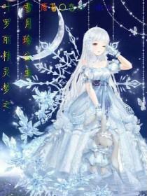 叶罗丽精灵梦之雪月玲公主