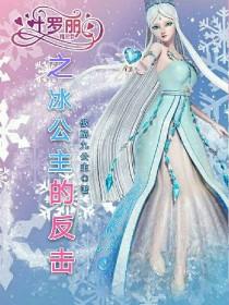 叶罗丽精灵梦之冰公主的反击
