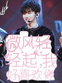 蔡徐坤:微风轻轻起,我好喜欢你