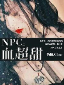 NPC之血超甜