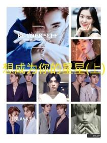 EXO:想成为你的星星(上)