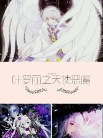 叶罗丽之天使恶魔