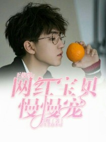 王俊凯:网红宝贝慢慢宠