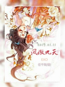 EXO:凤傲九天