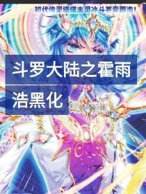 絕世唐門之神界之戰