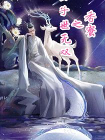 香蜜之公子世无双(豆腐首发)