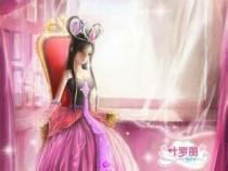 叶罗丽之生灵公主