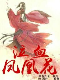 泣血凤凰花(玄幻篇)