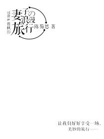 TFB&祖枫肸:妻子的浪漫旅行
