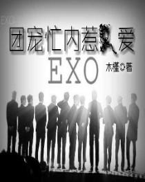 EXO:忙内团宠惹人爱