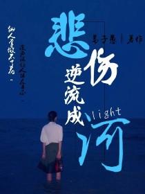 悲伤逆流成河.light