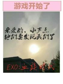 EXO:血族时代