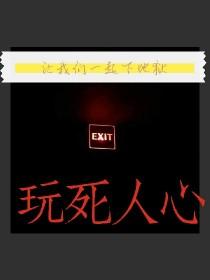EXO:玩死人心