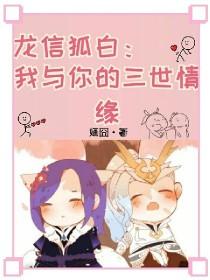 龙信狐白:我与你的三世情缘