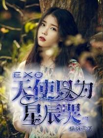 EXO:天使只為星辰哭