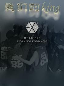 EXO之我们的king