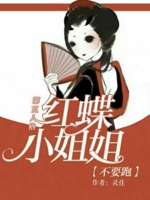 第五人格:红蝶小姐姐不要跑