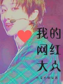 徐明浩:我的网红大人