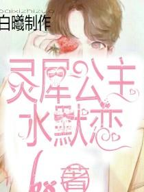 叶罗丽精灵梦之灵犀公主,水默恋